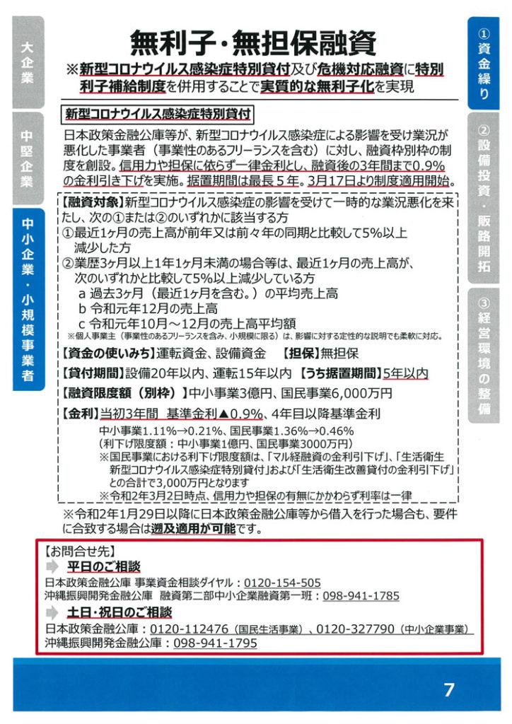 経済産業省-支援策パンフレットより抜粋